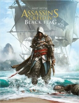 Артбук Мир Игры Assassin's Creed IV Black Flag