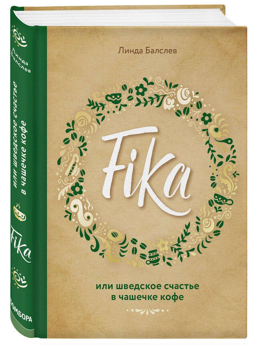 Fika, или шведское счастье в чашечке кофе, Эксмо