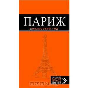 Путеводитель Париж Оранжевый гид
