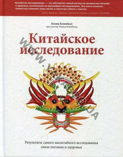 """Книга """"Китайское исследование"""""""