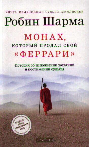 Монах который продал свой феррари...