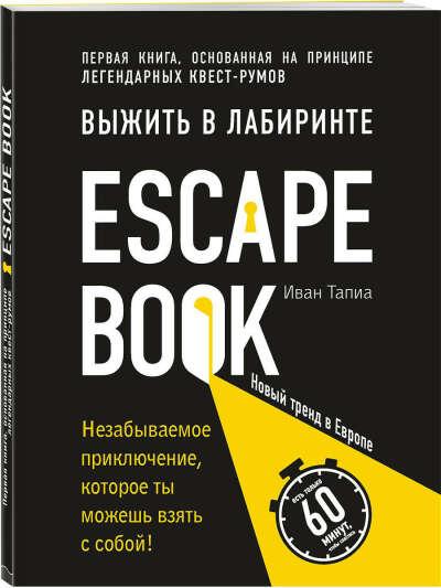 Escape Book: выжить в лабиринте. Первая книга, основанная на принципе легендарных квест-румов, Эксмо