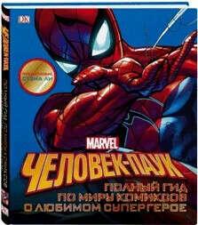 Человек-Паук: Полный гид по миру комиксов о любимом супергерое