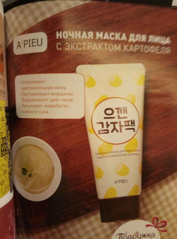 Маска для лица `A`PIEU` картофельная ночная 130 мл