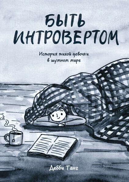 """Книга Дебби Тенг """"Быть интровертом. История тихой девочки в шумном мире"""""""