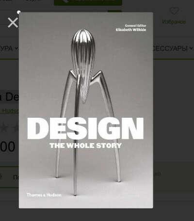 Книга Design: The Whole Story