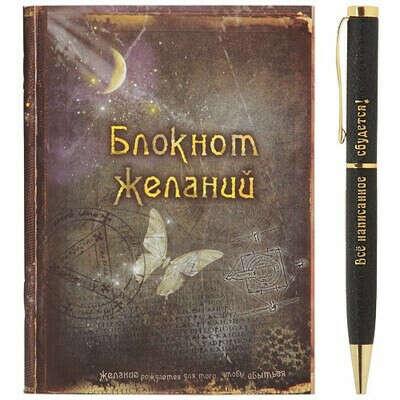 """""""Блокнот желаний"""" и ручка  """"Всё сбудется!"""""""