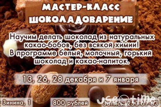"""Мастер-класс """"Шоколадоварение"""" в Казани"""