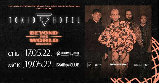2 билета на Tokio Hotel