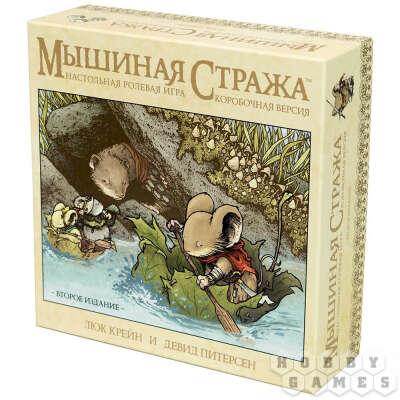 """Настольная ролевая игра """"Мышиная Стража"""". Коробочная версия"""