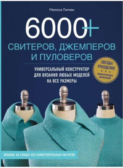 Мелисса Липман 6000+ свитеров, джемперов и пуловеров