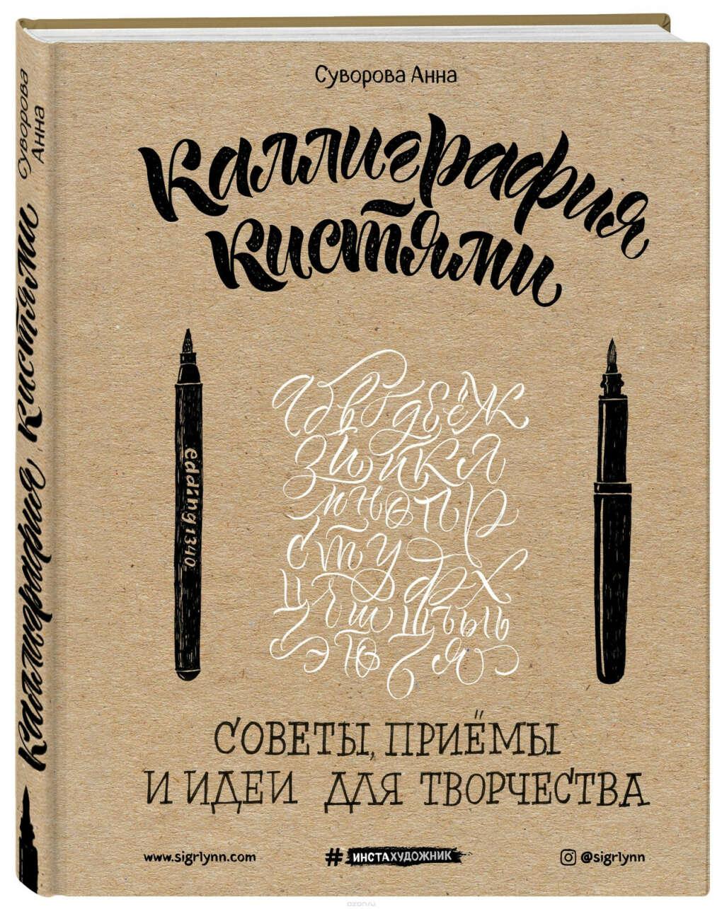 Самоучитель каллиграфии