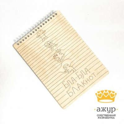 Блокнот-скетчбук Ежедневник A5 из дерева Бла-Бла-Блакнот Комикс с человечками BlokDer42