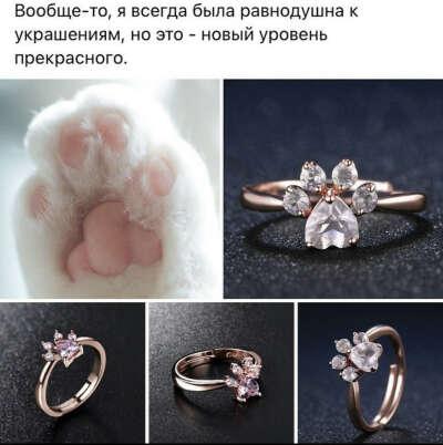 Кольцо в виде кошачьей лапки