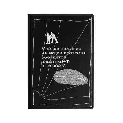 Обложка на паспорт СВОБОДА СОБРАНИЙ