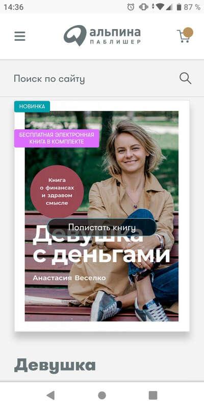 Книга «Девушка с деньгами». Автор Анастасия Веселко