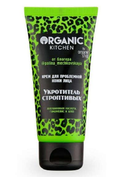 """Organic Kitchen / Блогеры / Крем для проблемной кожи лица """"Укротитель строптивых"""" @polina_mechkovskaya 50мл, шт"""