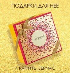 Подарочная карта в http://www.loccitane.ru