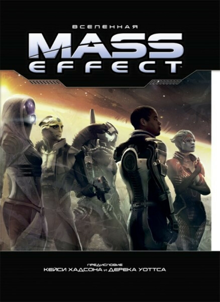 "Артбук ""Вселенная Mass Effect"""