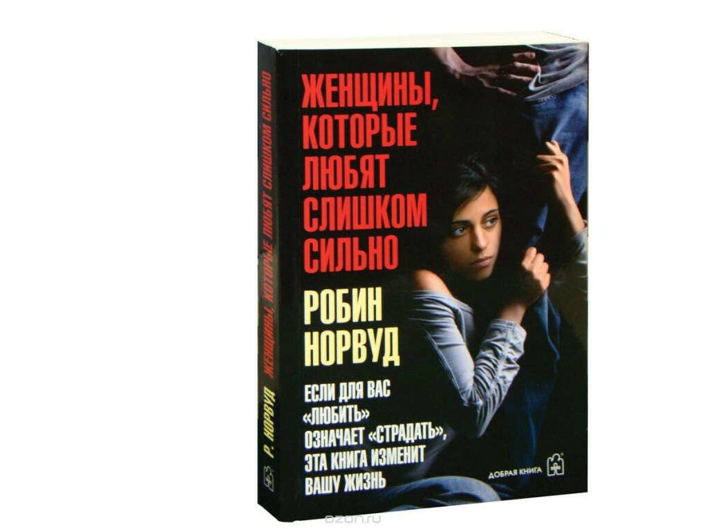 """Книга """"Женщины которые любят слишком сильно"""""""