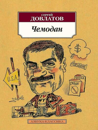 """Сергей Довлатов """"Чемодан"""""""