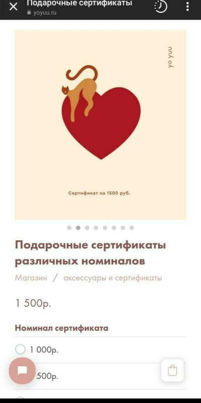 Подарочный сертификат в youuu store