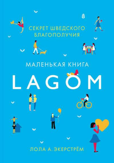 Lagom. Секрет шведского благополучия | Экерстрём Лола А.