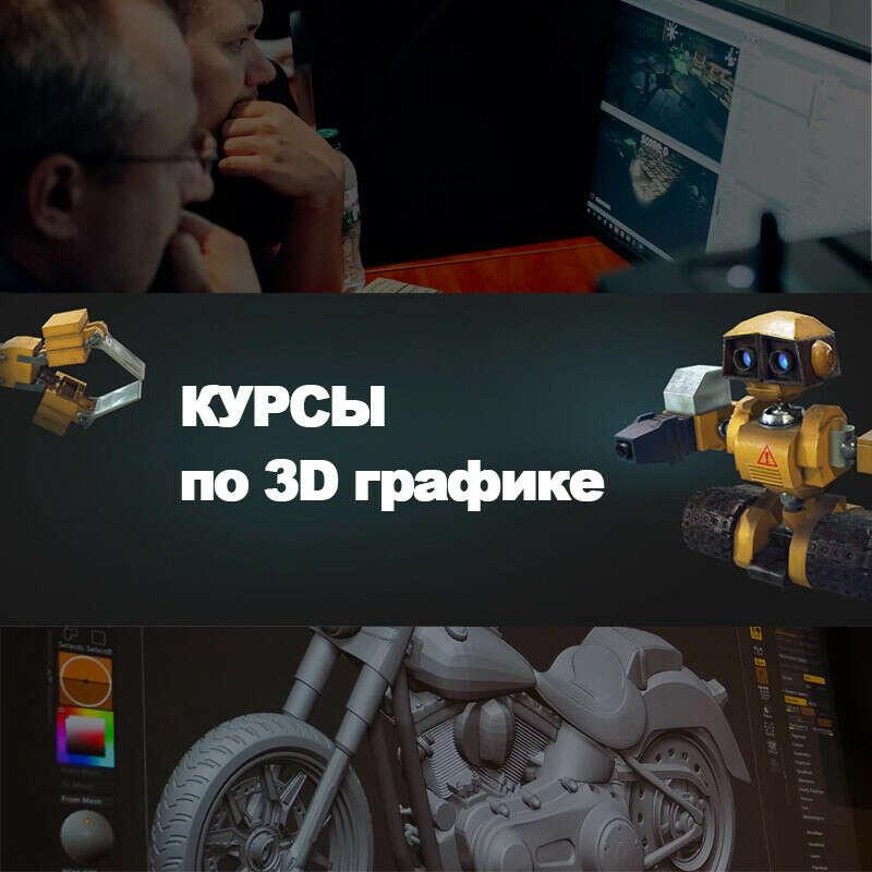 Курсы по 3D графике