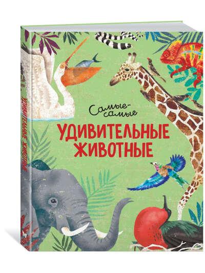 Удивительные животные. Самые-самые, Издательство Махаон