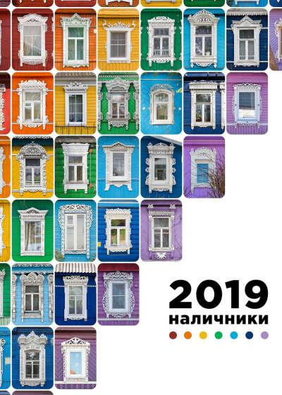 Плакат с наличниками России