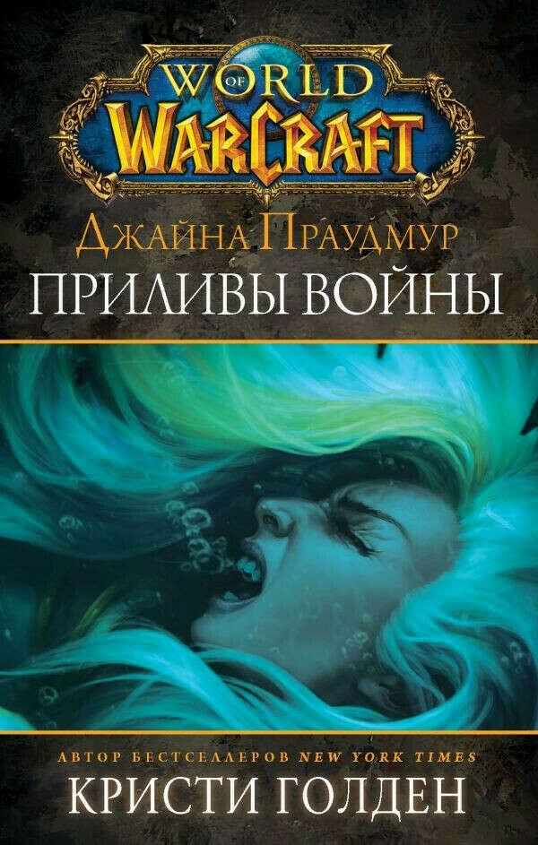 Warcraft: Джайна Праудмур. Приливы войны | Голден Кристи