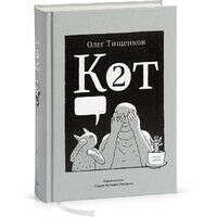 Второе издание книги Олега Тищенкова «Кот два»