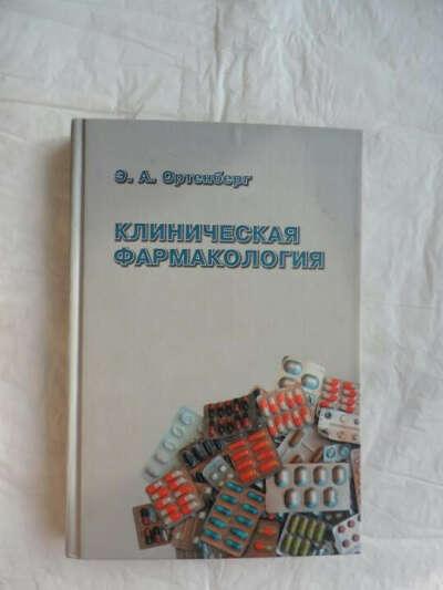 Э.А. Ортенберг: Клиническая фармакология