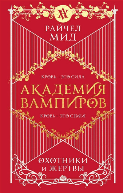 Райчел Мид: Академия вампиров. Книга 1. Охотники и жертвы