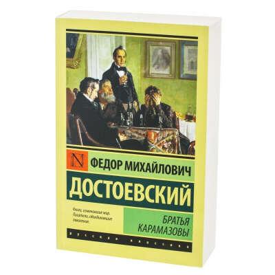 Федор Достоевский: Братья Карамазовы