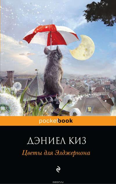 """Книга """"Цветы для Элджернона"""""""