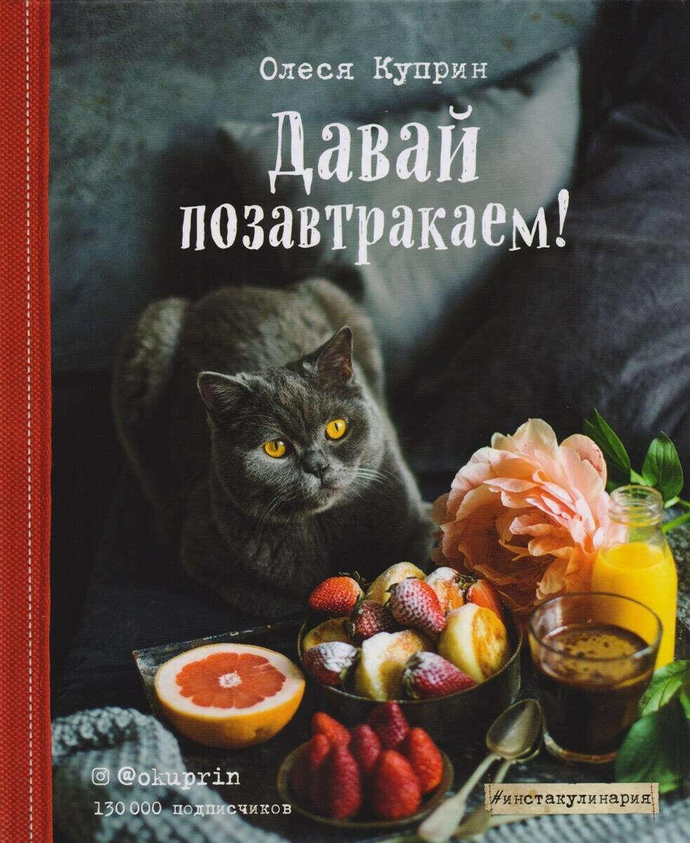 Олеся Куприн: Давай позавтракаем!