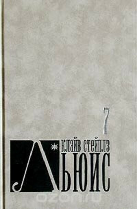 Клайв Стейплз Льюис. Собрание сочинений в 8 томах. Том 7