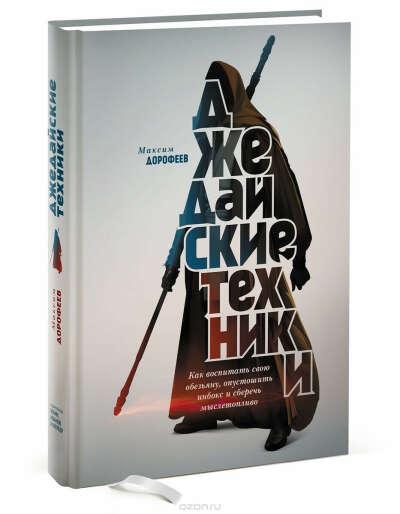 Книга «Джедайские техники»
