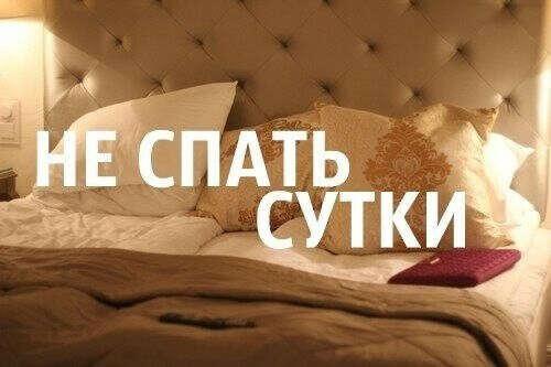 Не спать сутки