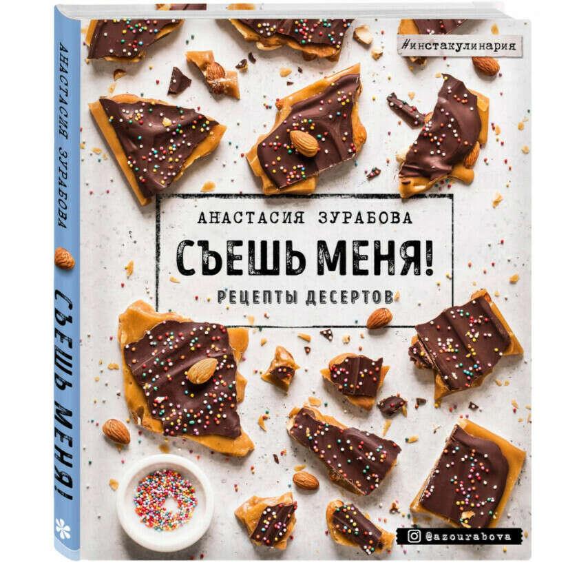 Съешь меня! Рецепты десертов | Зурабова Анастасия Михайловна