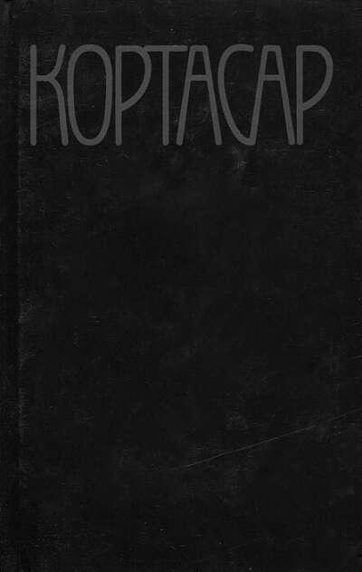 Кортасар - Книга Мануэля
