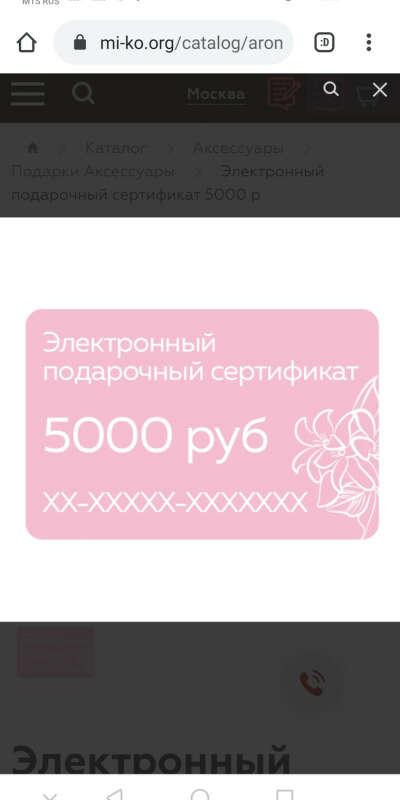 Сертификат mi-ko