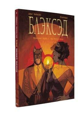 Комикс Блэксэд: Красная душа – Ад безмолвия. Том 2
