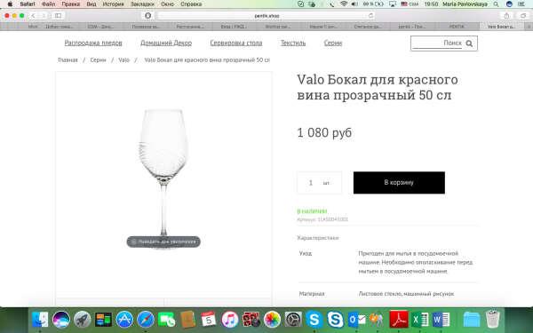 Valo Бокал для красного вина прозрачный 50 сл