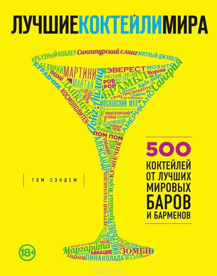 Книга рецептов коктейлей