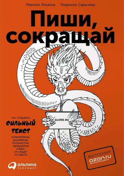 «Пиши, сокращай», Максим Ильяхов